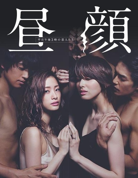 Sinopsis Hirugao: Love Affairs in the Afternoon (2014) - Film Jepang