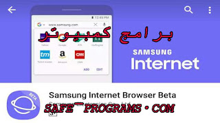 samsung internet browser تحميل