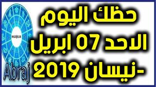حظك اليوم الاحد 07 ابريل-نيسان 2019