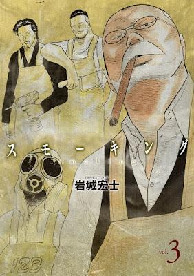 [Manga] スモーキング 第01-03巻 [Smoking Parade Vol 01-03] RAW ZIP RAR DOWNLOAD