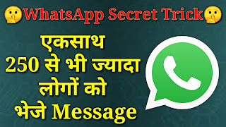 How To Send Messages To More Than 250 People In WhatsApp | WhatsApp Secret Trick