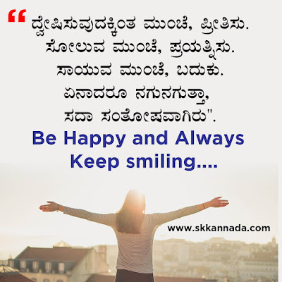 Happiness Quote in Kannada