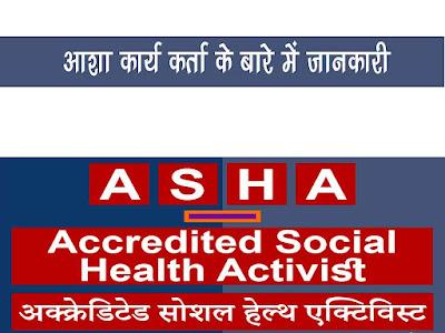 आशा कार्यकर्ता कौन होती हैं  ASHA worker kaun hai