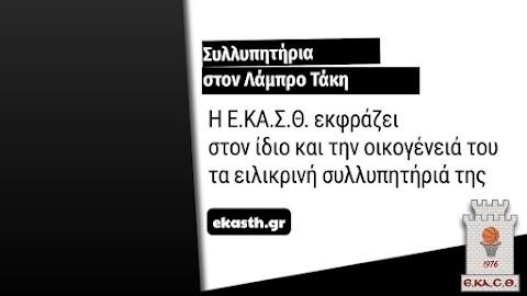 «Εφυγε» ο πατέρας του Λάμπρου Τάκη-Συλλυπητήρια από την ΕΚΑΣΘ