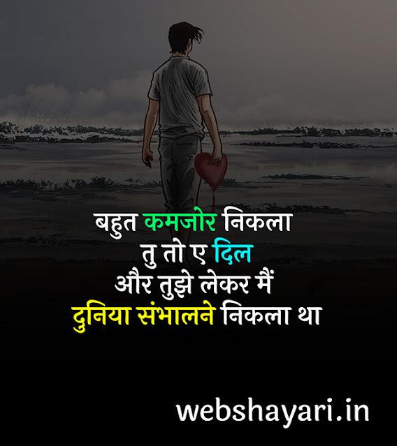 urdu status shayari in hindi image download