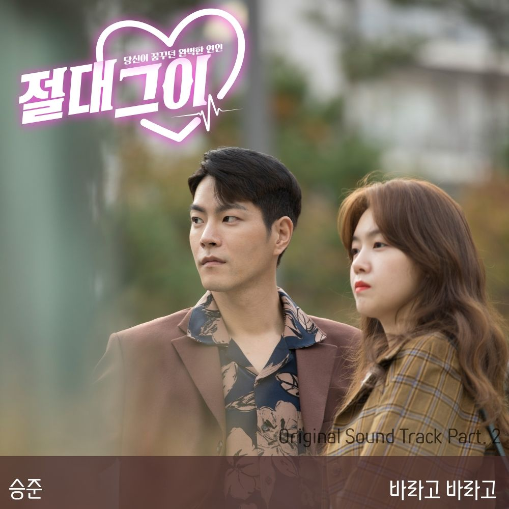 SEUNGJUN – My Absolute Boyfriend OST Part.2