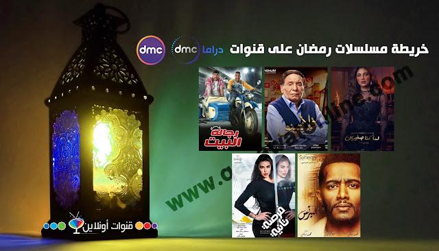 مسلسلات قنوات دي إم سي رمضان