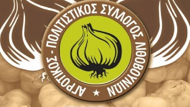 Γιορτή Σκόρδου στα Λιθοβούνια Αρκαδίας