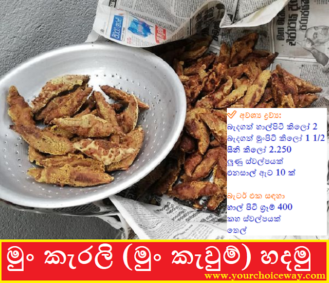 මුං කැරලි (මුං කැවුම්) හදමු - සිංහල අවුරුදු කෑම ( Mun Kalari [ Mun Kawum ] Hadamu - Sinhala Awurudu Kama ) - Your Choice Way