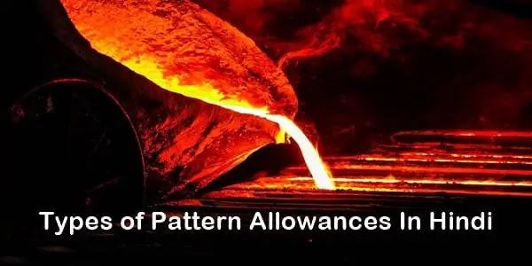 pattern allowances, allowance in casting, pattern allowances in hindi, types of pattern in hindi, shrinkage allowance in casting, types of pattern allowances, allowances in casting, shrinkage allowance, types of allowances in casting, Types of Pattern Allowances in Casting Hindi,