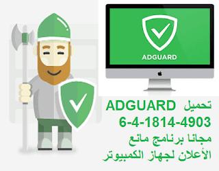 تحميل ADGUARD 6-4-1814-4903 مجانا برنامج مانع الأعلان لجهاز الكمبيوتر