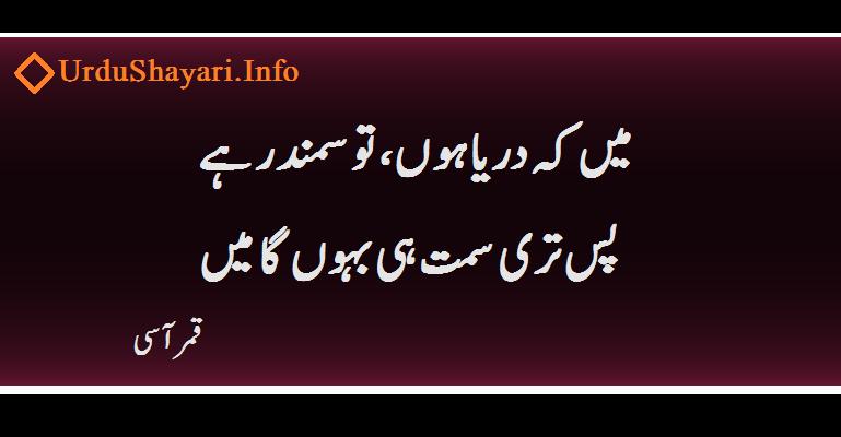 urdu poetry in urdu Mie Ke Darya Hon - Qamar Aasi shayari 2 line
