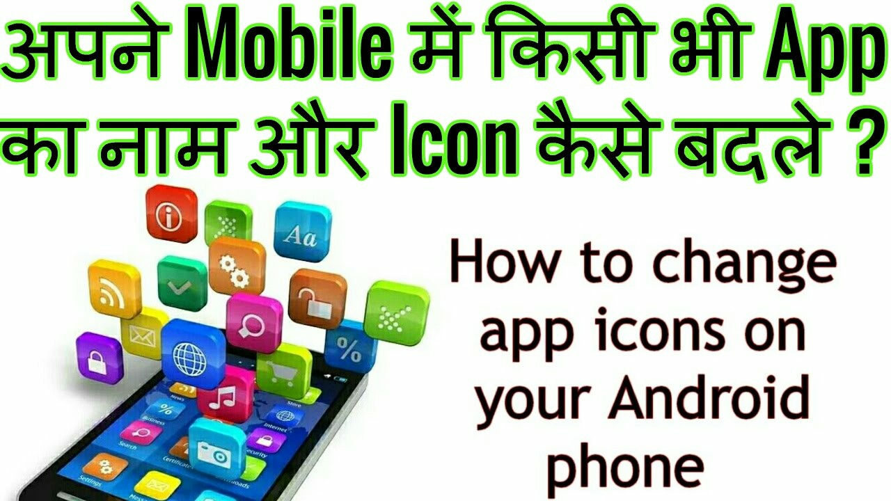 App name changer android market
