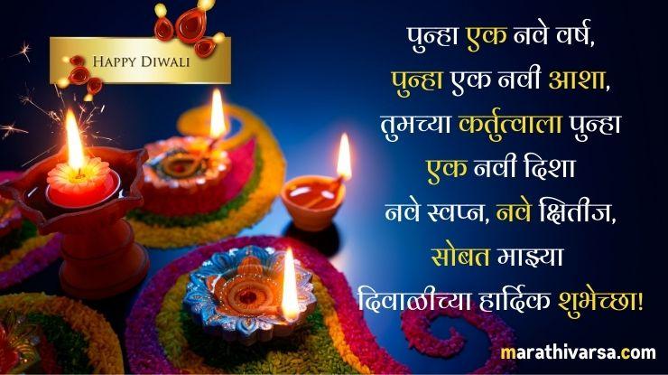 diwali greetings in marathi