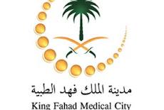 فرص وظيفية في مدينة الملك فهد الطبية .. وظائف عاجلة