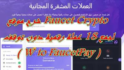اسهل موقع faucetcrypto لربح العملات الرقمية 👍 The easiest faucetcrypto site to win cryptocurrencies