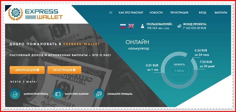 Мошеннический сайт express-wallet.net – Отзывы, развод, платит или лохотрон? Мошенники