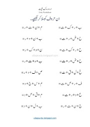 اردو ورک شیٹس  / Urdu Worksheets