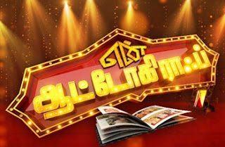 En Autograph 25-03-2017 – Zee Tamil Show