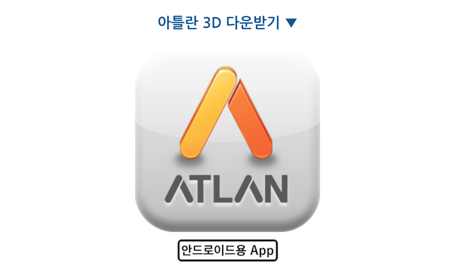 https://play.google.com/store/apps/details?id=kr.mappers.AtlanSmart