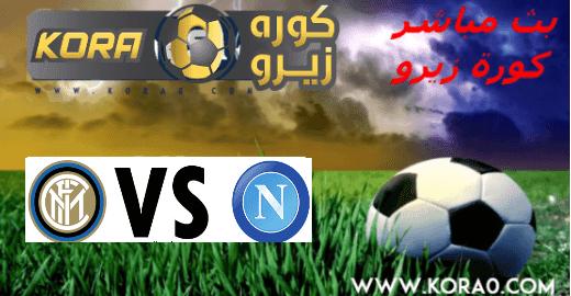 مشاهدة مباراة انتر ميلان ونابولي بث مباشر اليوم 6-1-2020 الدوري الإيطالي