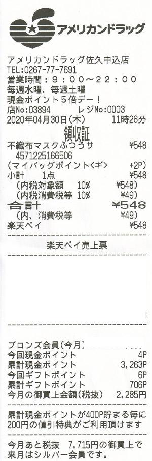 アメリカンドラッグ 佐久中込店 2020/4/30 マスク購入のレシート