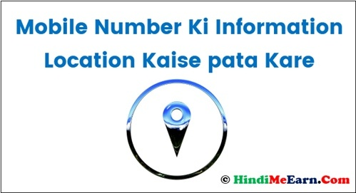 Kisi Bhi Mobile Number Ki Information Location Kaise pata Kare