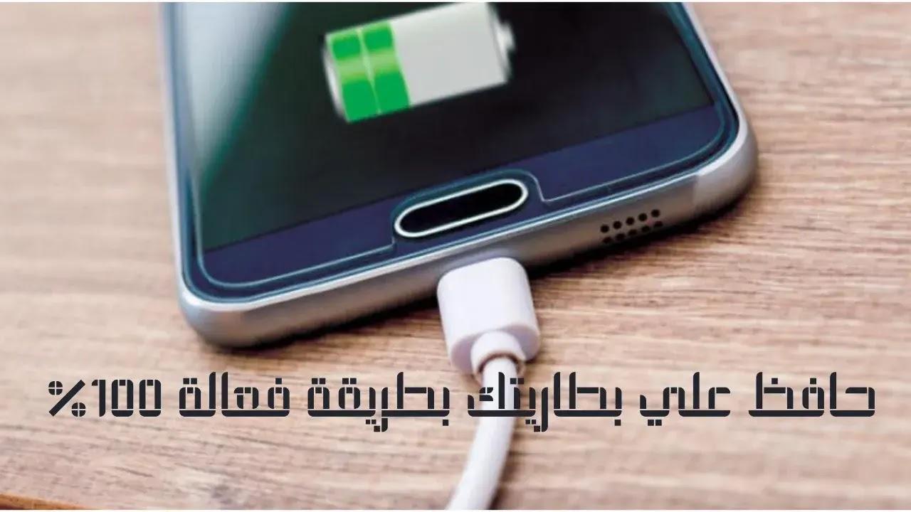 نصيحة ~ أفضل الطرق للحفاظ علي عمر بطارية هاتفك المحمول كيف يمكنني الحفاظ علي بطارية الجوال