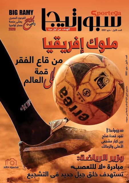 """إعلام بني سويف تصدر مجلة """"سبورتيجا"""" لنبذ التعصب الرياضي"""