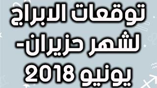 توقعات الابراج لشهر حزيران- يونيو 2018