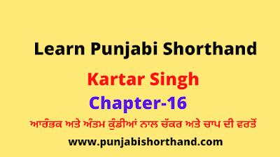 kartar-singh-chapter-16