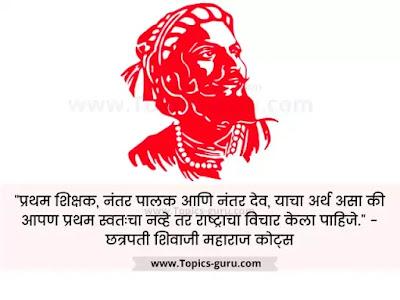 Chhatrapati Shivaji Maharaj Quotes Status In Marathi