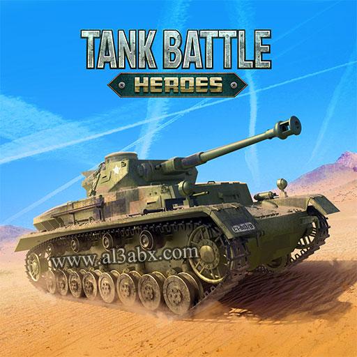 تحميل لعبة Tank Battle Heroes مهكرة للاندرويد