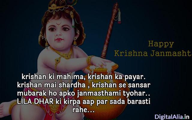 download images of krishna janmashtami