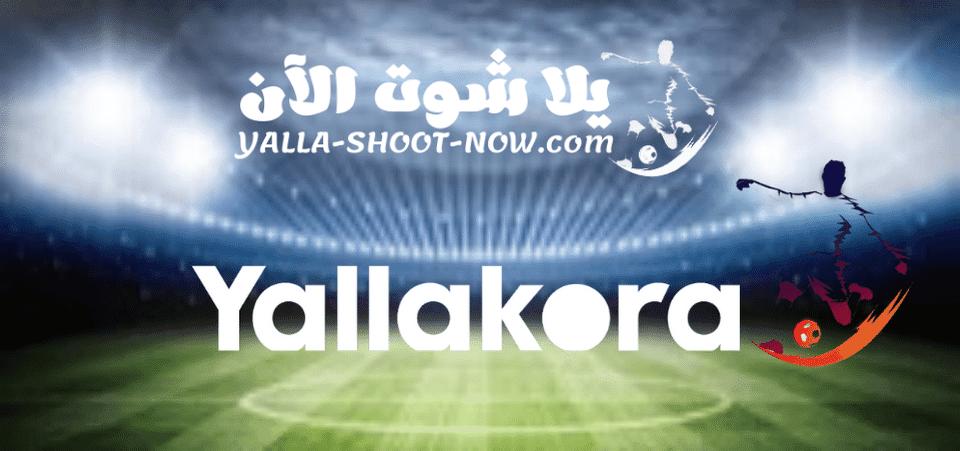 يلا كورة - yallakora مباريات اليوم بث مباشر - يلا كوره مباشر