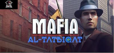 تحميل لعبة عصابات المافيا - Gangstar Mafia