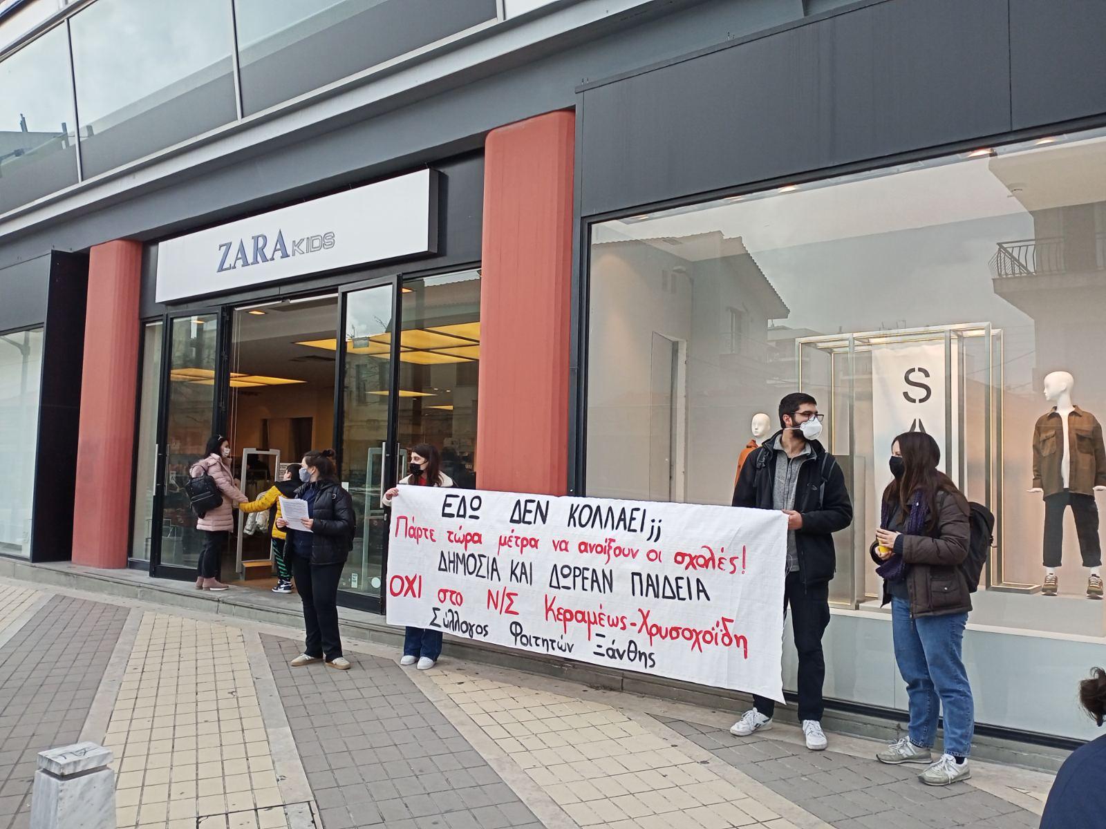 """Ξάνθη: Φοιτητές με πανό στο Εμπορικό - """"Εδώ δεν κολλάει;"""""""
