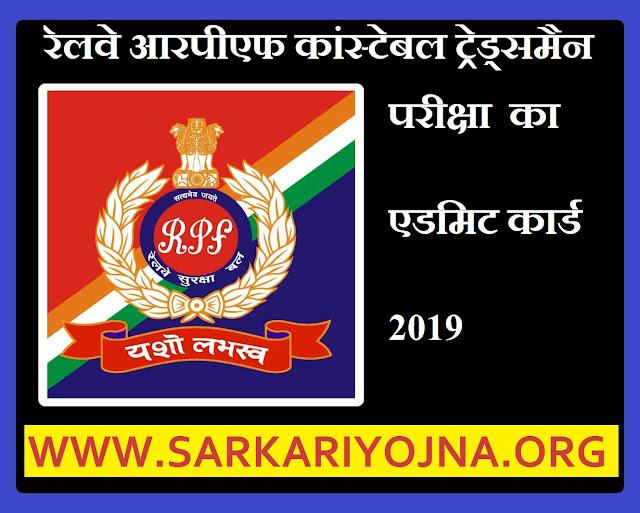 rpf tradesman admit card 2019,rpf constable ancillary admit card 2019,rpf constable ancillary admit