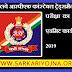 Railway RPF Constable Tradesman Result, PET/PMT / TT / DV Exam Admit Card 2019 Date 24 July 2019
