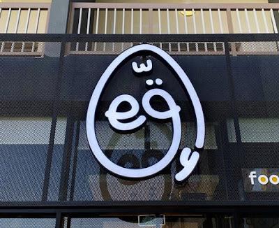 مطعم اق الرياض | المنيو واوقات العمل والعنوان