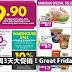 Aeon本周3天大促销!Great Friday SALE!超多优惠,超多折扣!快看促销价格表!