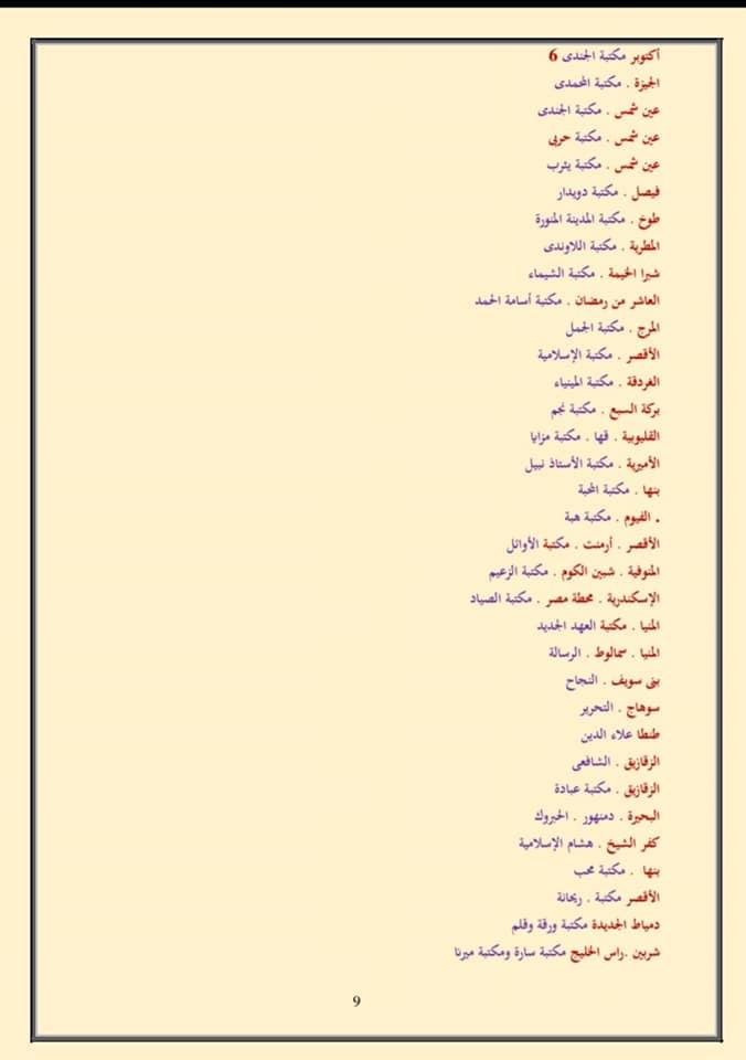 امتحان لغة عربية للصف الثالث الثانوى 2021 نظام جديد أ/ محمد فياض 8
