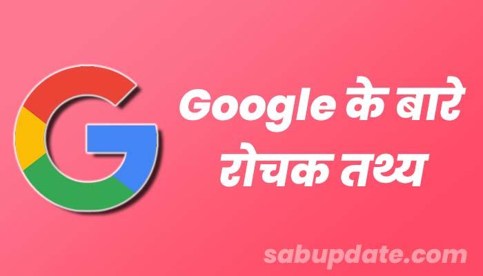 Google Amazing Facts In Hindi