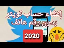 انشاء حساب تويتر بدون رقم هاتف 2020 الطريقه الصحيحة