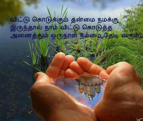 Sms with Wallpapers: Tamil quotes in tamil font wallpapers