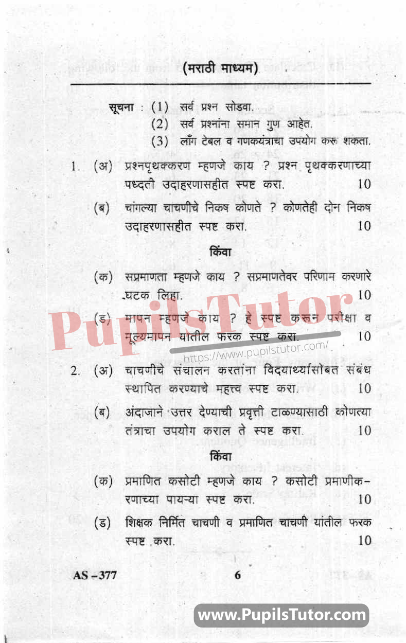 Educational And Mental Measurement Question Paper In Marathi