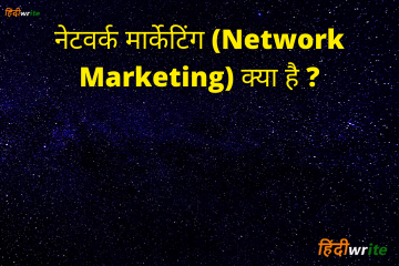what is mlm in hindi