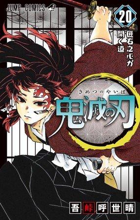 Kimetsu no Yaiba manga vol. 20