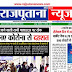 Rajputana News daily epaper 22 December 2020
