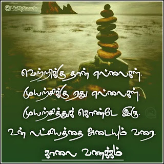 Tamil good morning motivation